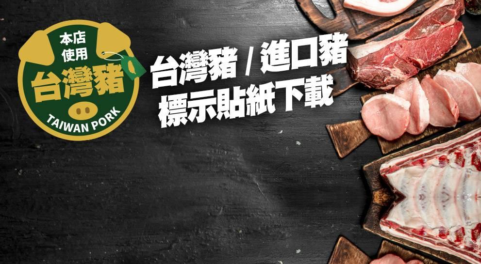 台灣豬/進口豬標示貼紙下載
