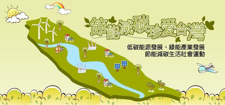 節能減碳珍愛台灣