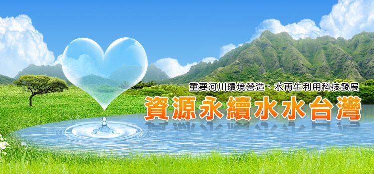 資源永續水水台灣