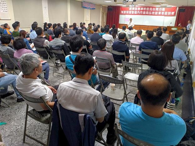 108年度報驗發證暨國內市場商品檢驗業者座談會王煥龍分局長開場致詞