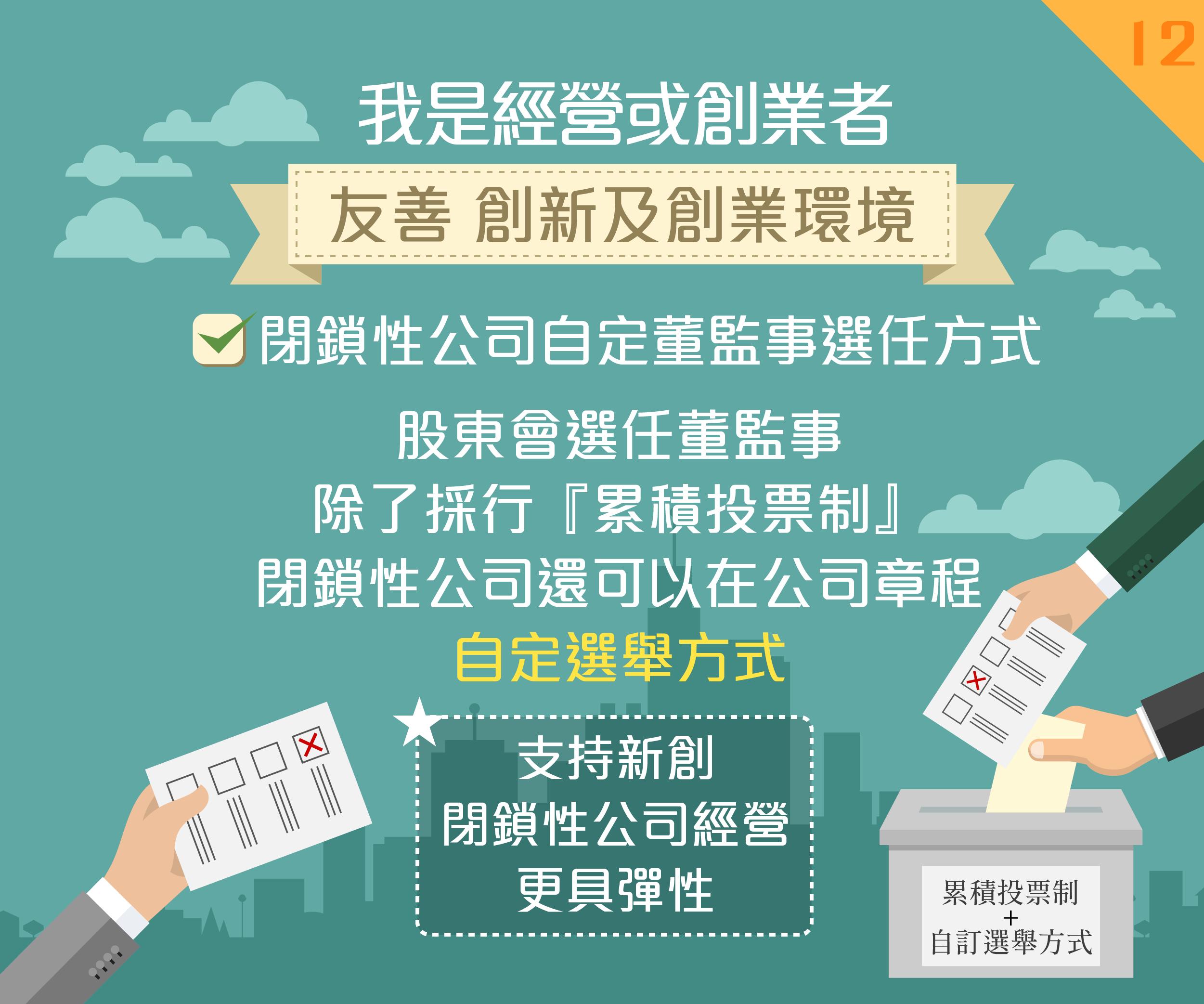 公司法懶人包修改2018-0827-13