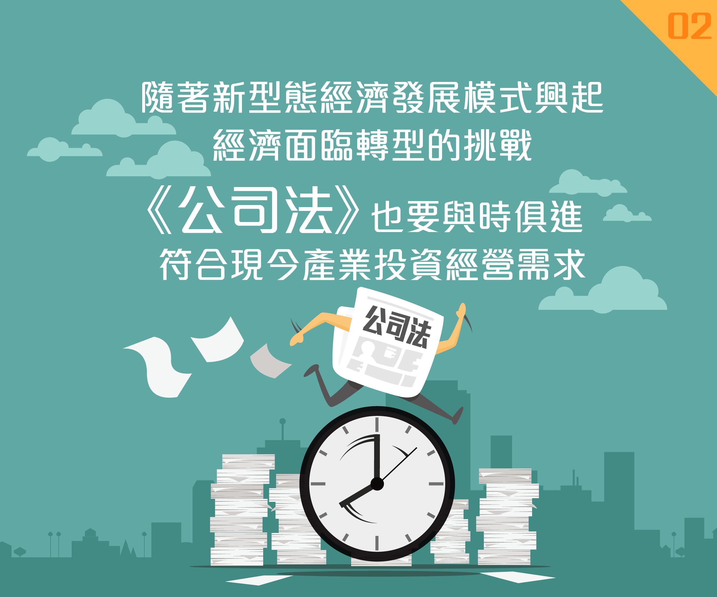 公司法懶人包修改2018-0827-03