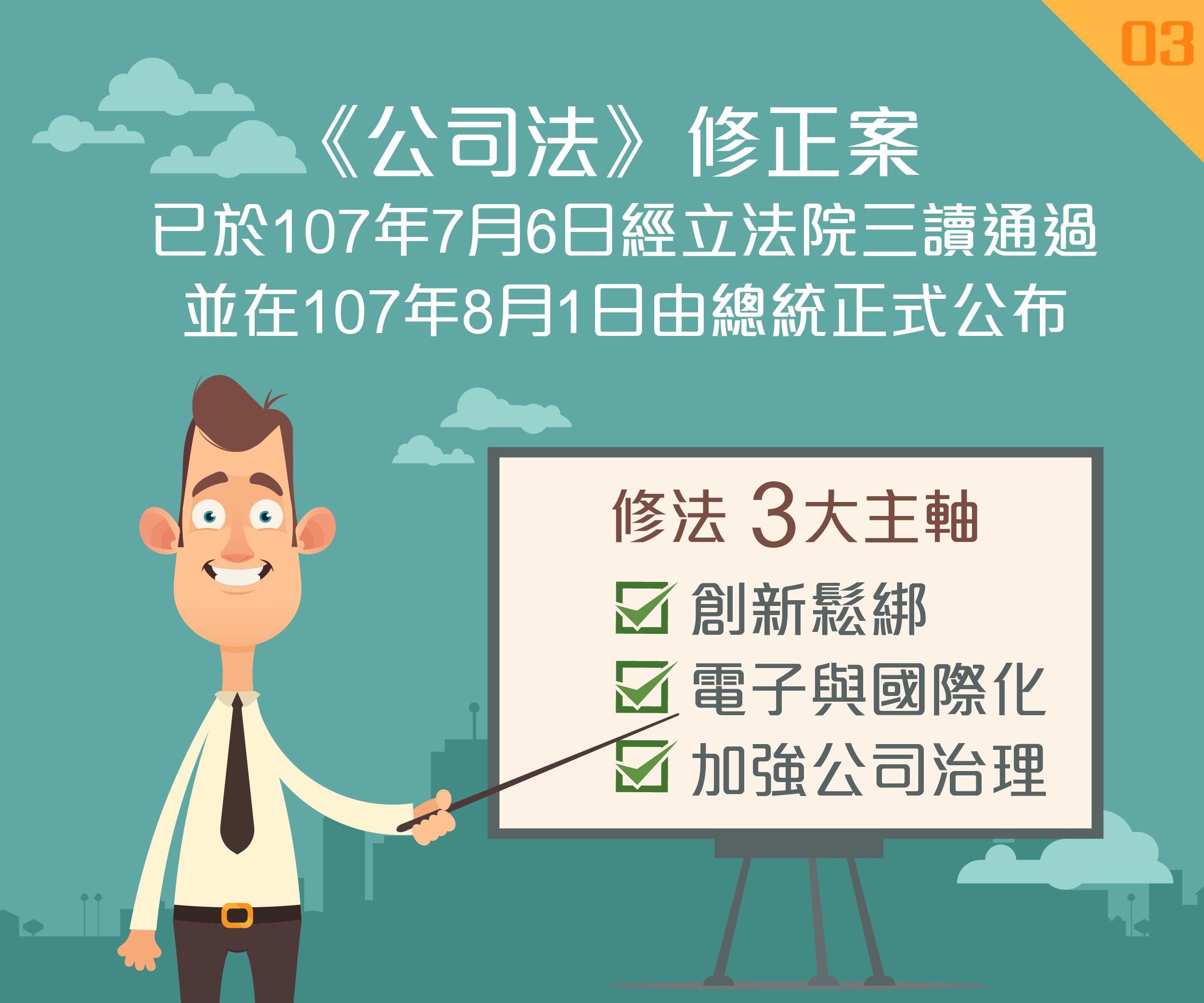 公司法懶人包修改2018-0827-04