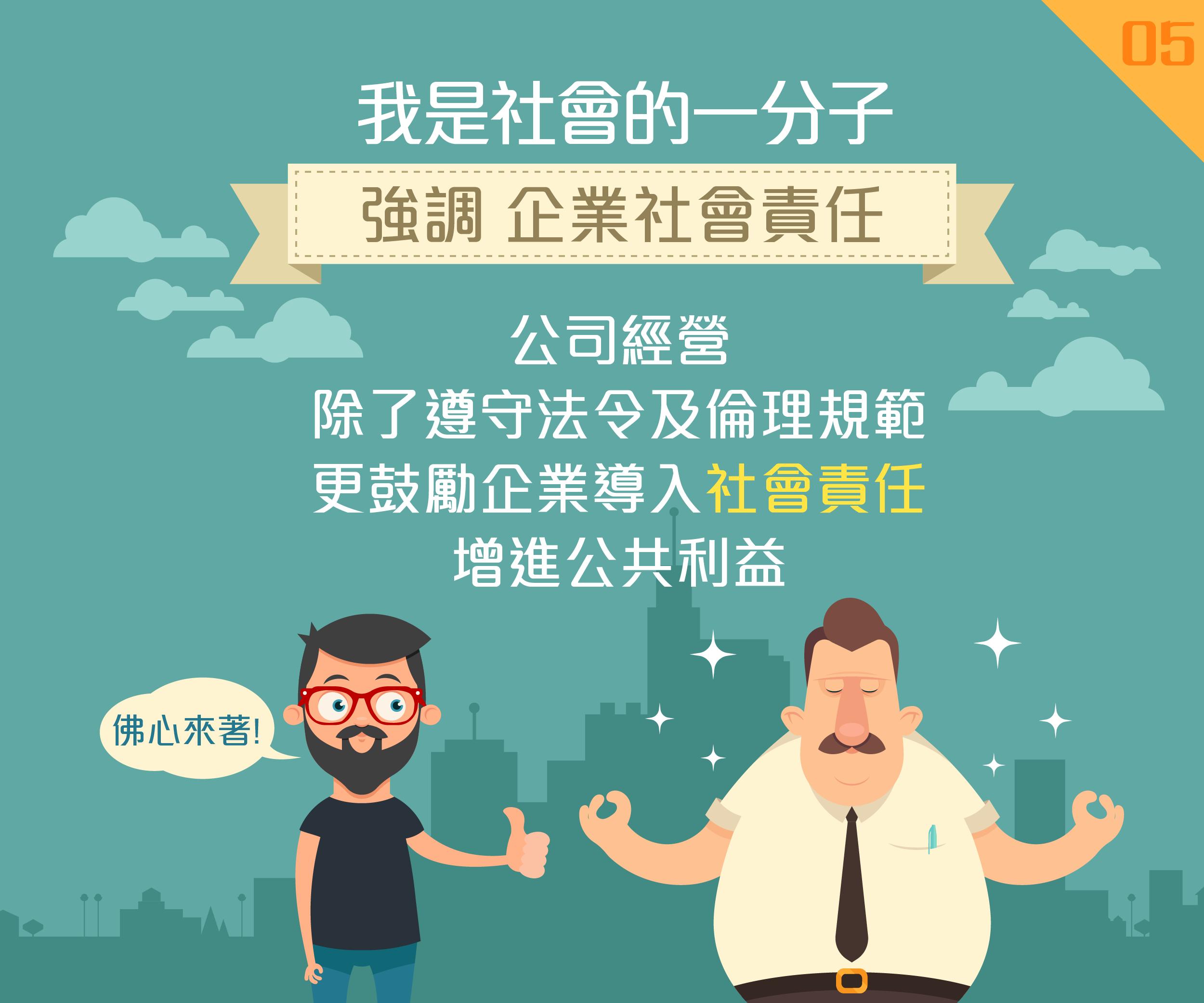 公司法懶人包修改2018-0827-06