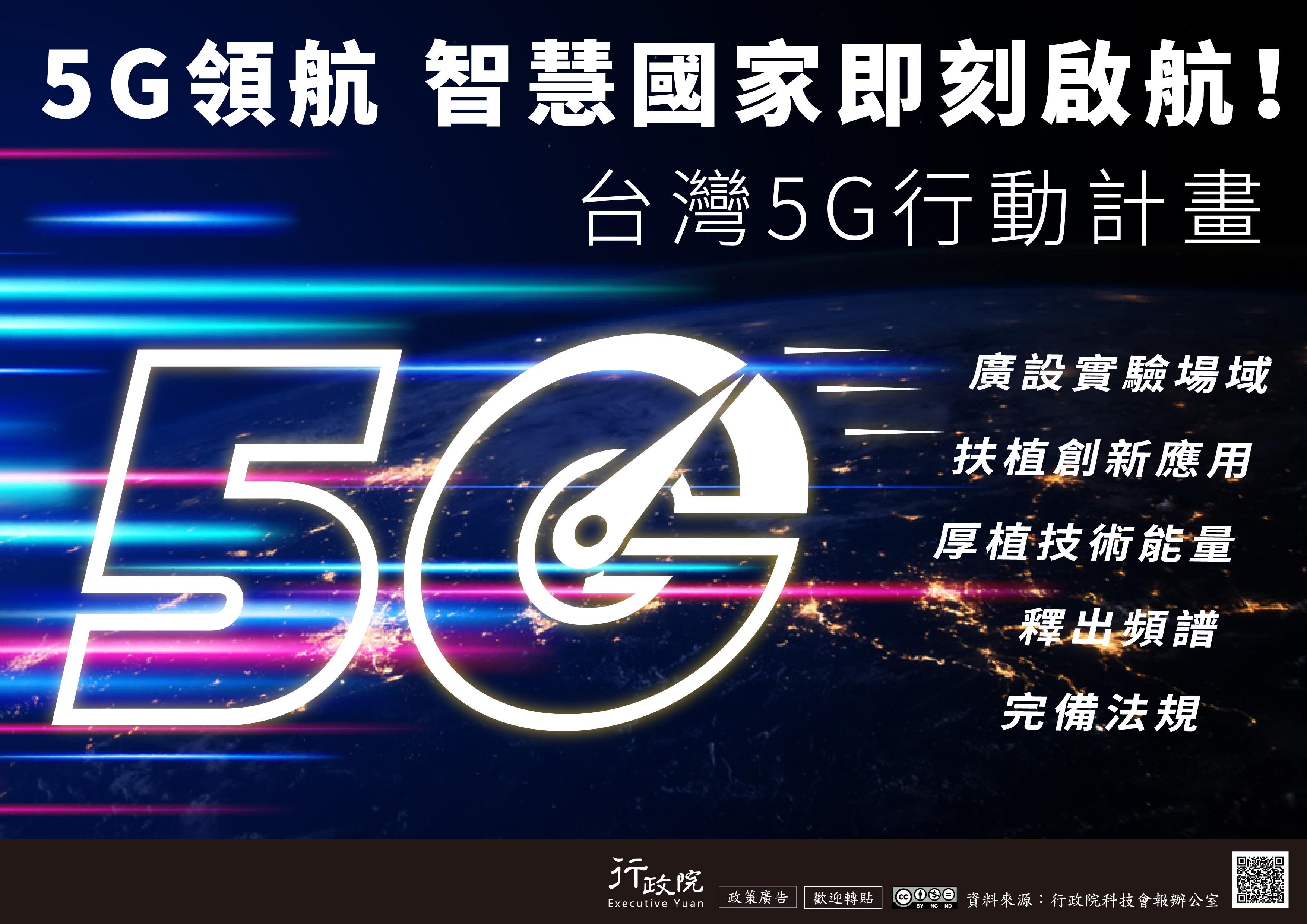 5G領航 智慧國家即刻啟航 台灣5G行動計畫