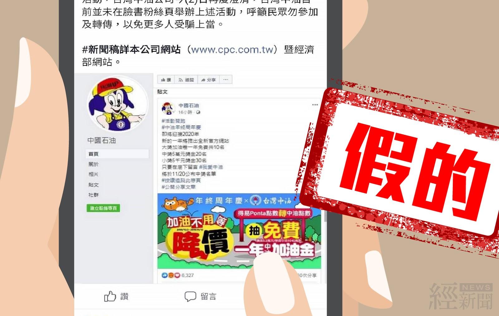 中油周年慶抽加油券? 台灣中油:又是網路詐騙!