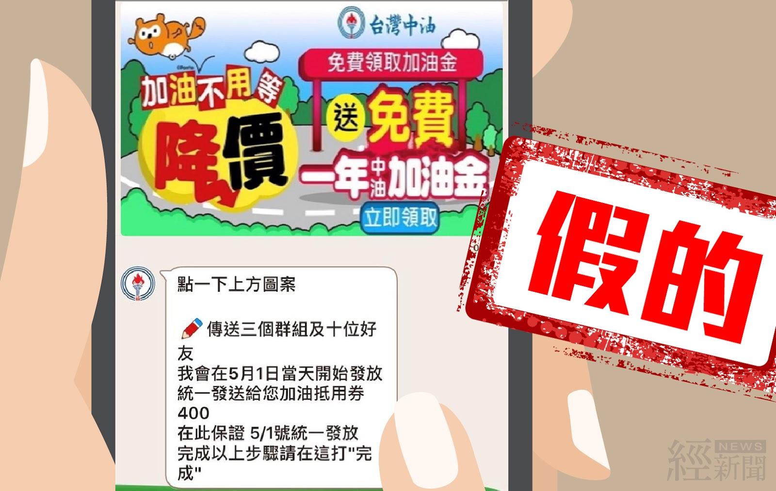 網傳母親節加油劵免費領取 中油駁:不實詐騙!