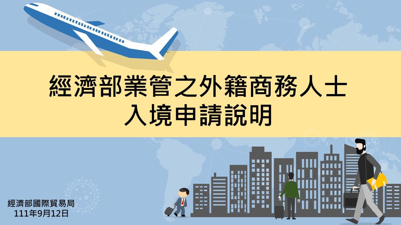 我國對外籍商務人士入境防疫管理措施懶人包