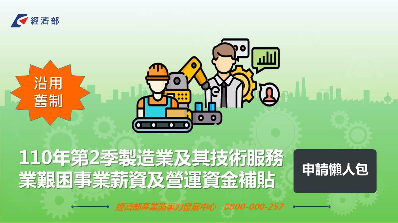 製造業及其技術服務業營業衝擊補貼懶人包_01