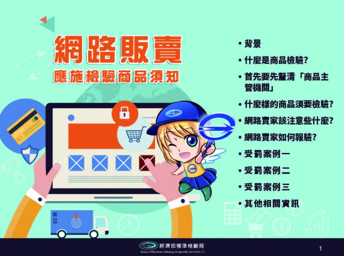 網路商品-壓縮版_頁面_01