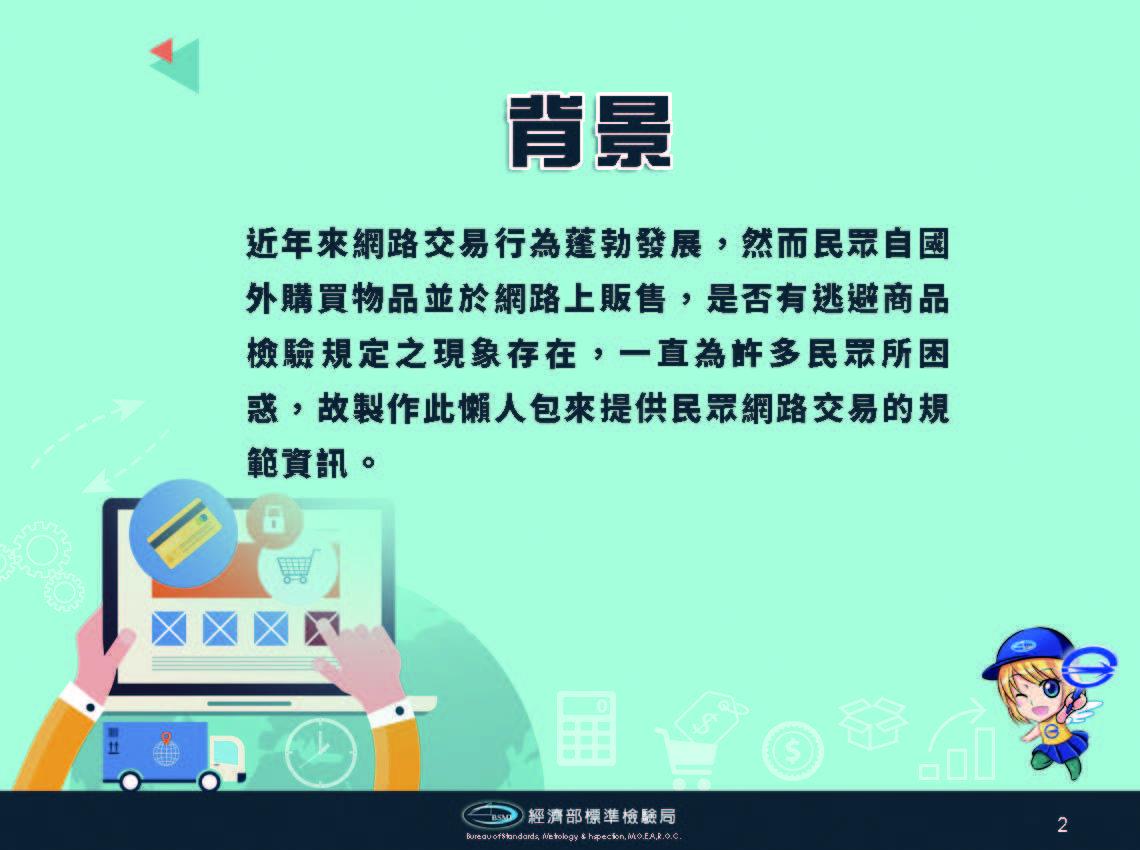 網路商品-壓縮版_頁面_02