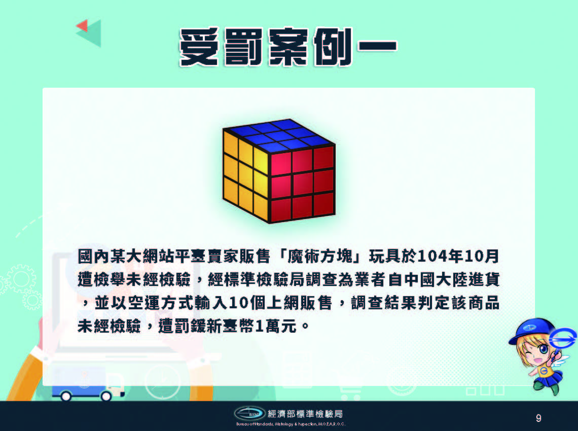 網路商品-壓縮版_頁面_09