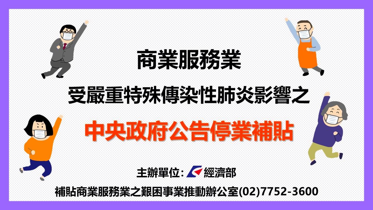 商業服務業受嚴重特殊傳染性肺炎影響之中央政府公告停業補貼。