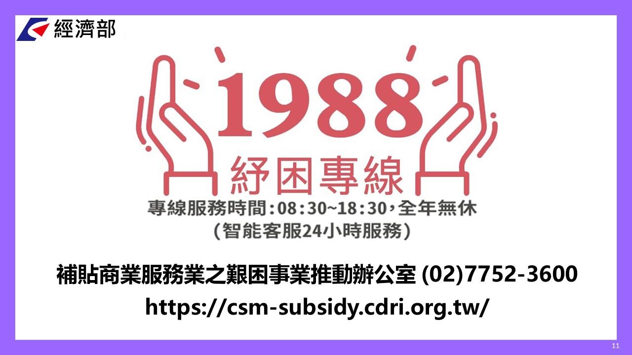 有疑問可洽詢1988或專案客服電話(02)7752-3600,申請網址為https://csm-subsidy.cdri.org.tw/