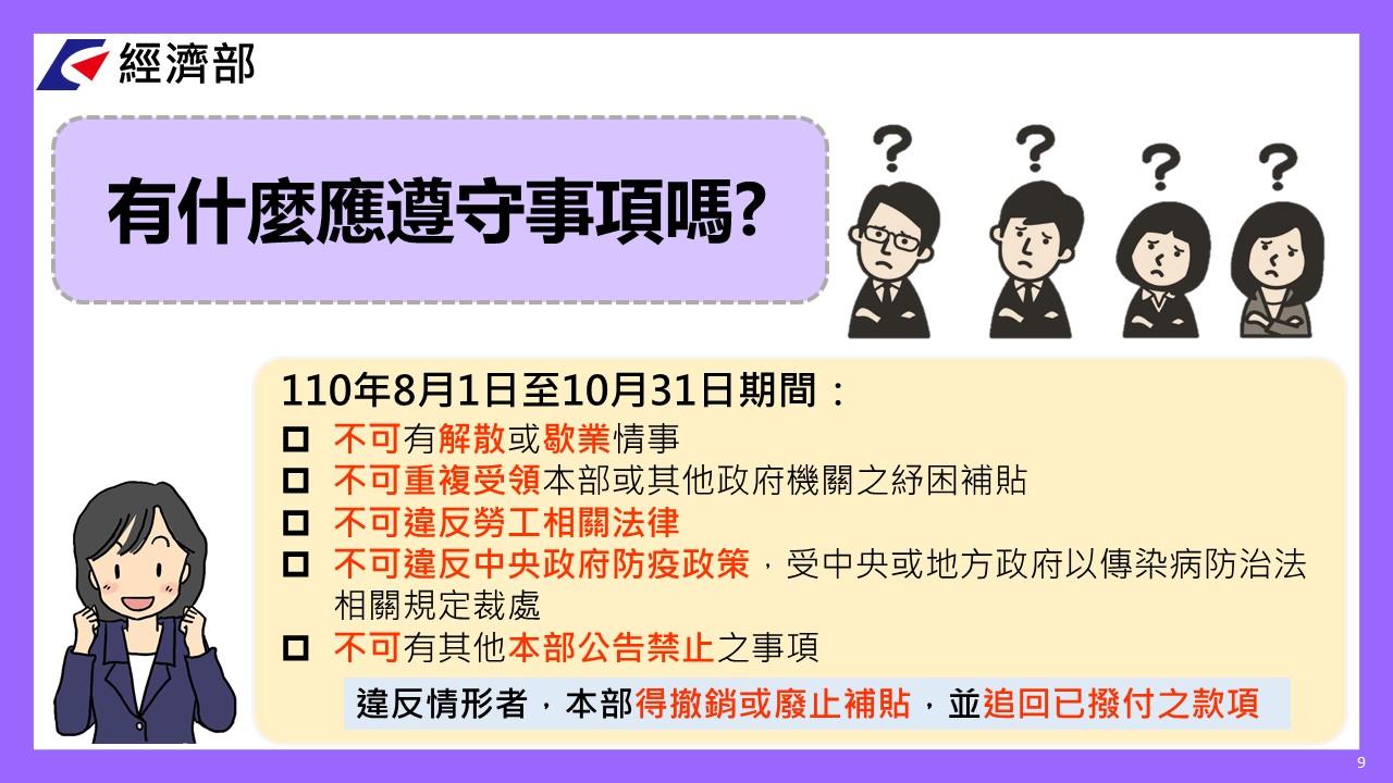 申請事業在110年8月1日至10月31日不可解散歇業、重複受領其他紓困補貼、違反勞工法規或防疫規定。