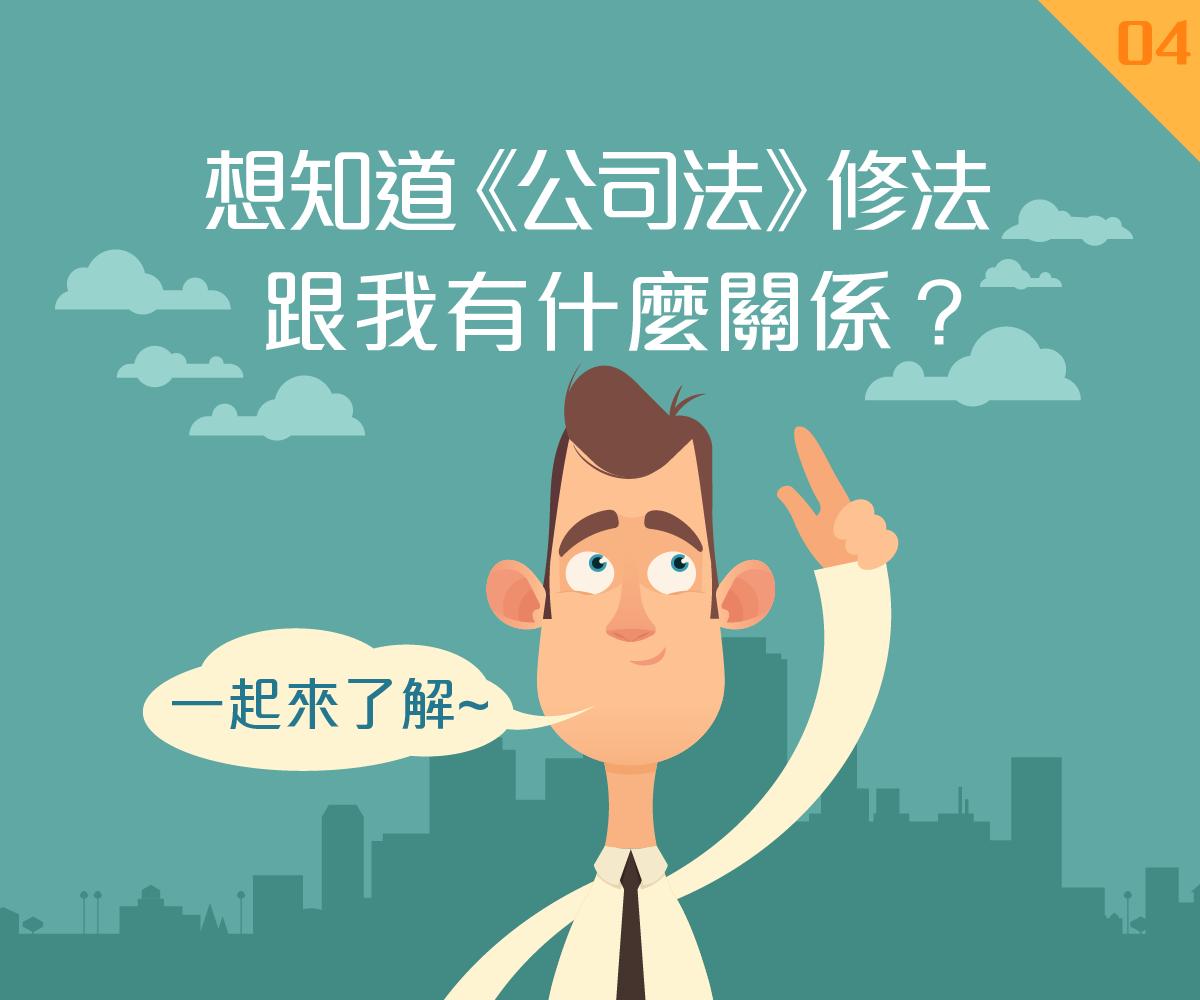 公司法修法! 老闆、股東、員工、創業者必知