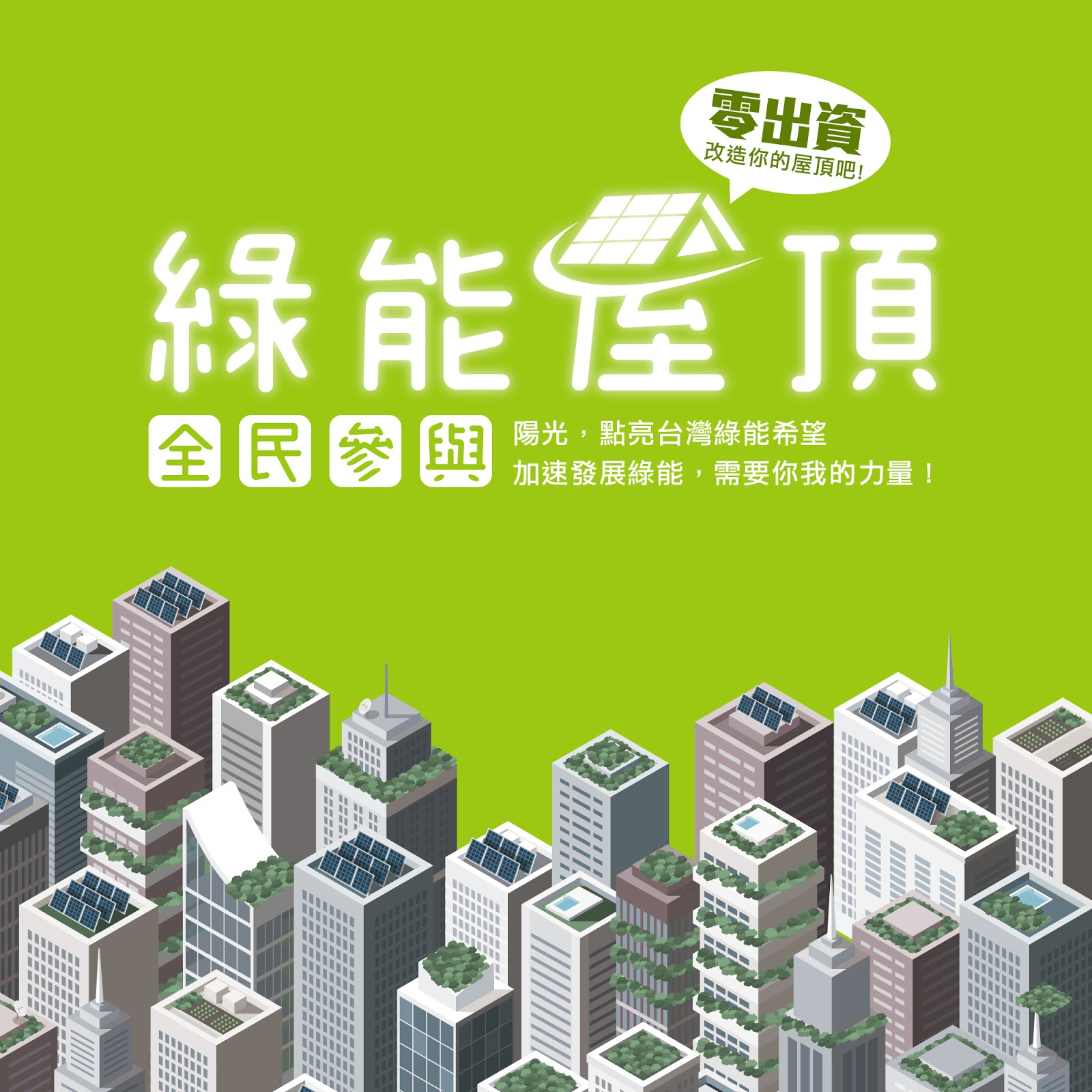 綠能屋頂-政策版-01