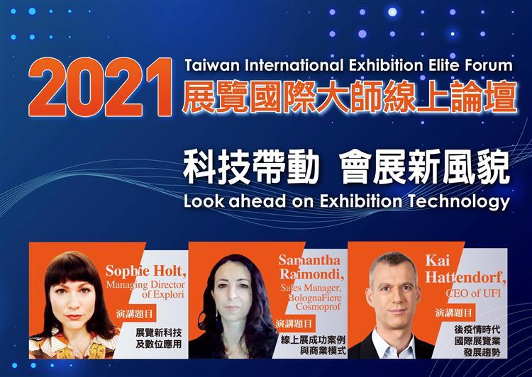 貿易局於日前舉辦「展覽國際大師線上論壇」,邀請英、法、義展覽專家分享最新國際趨勢,激發我國會展產業科技創新。