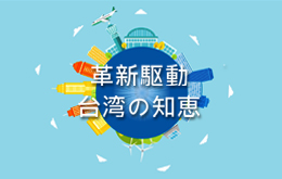 革新駆動 台湾の知恵( ダイジェスト版)(精華版)-日文