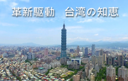 革新駆動 台湾の知恵(日文標準版)