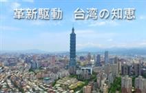 革新駆動 台湾の知恵(完整版)-日文