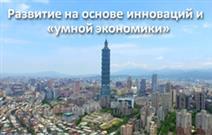 Развитие на основе инноваций и « умной экономики» (Стандартный вариант) (標準版)-俄文