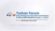 Yushan Forum 2017 Highlights (玉山論壇)