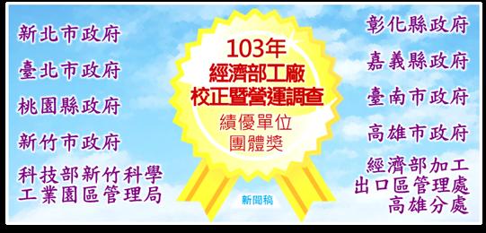 103年工廠校正暨營運調查頒獎及業務會議