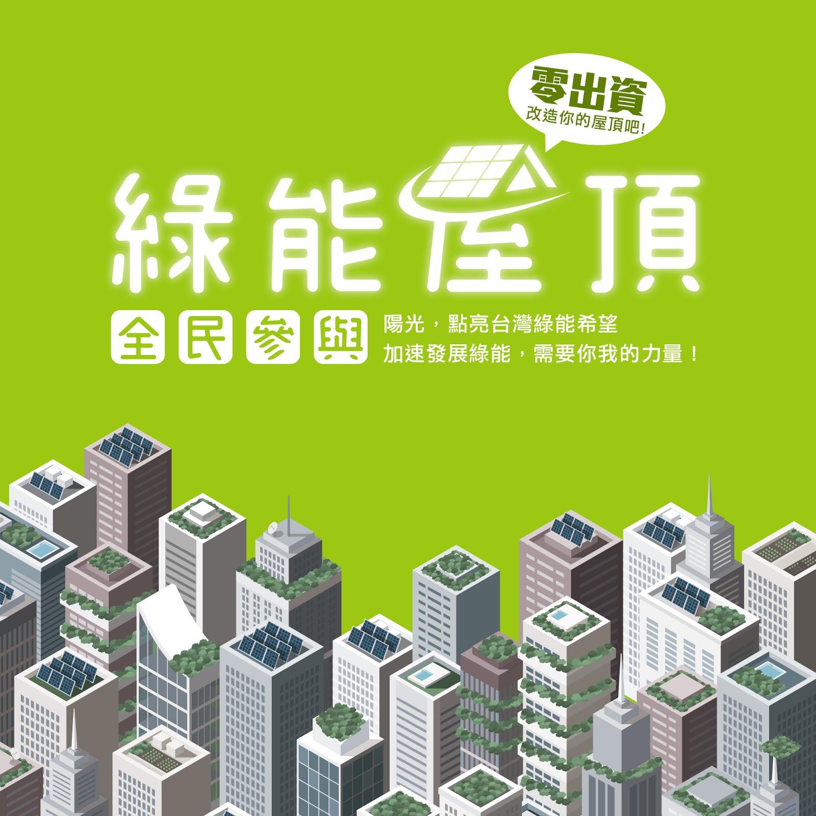 陽光,點亮綠能希望─綠能屋頂●全民參與