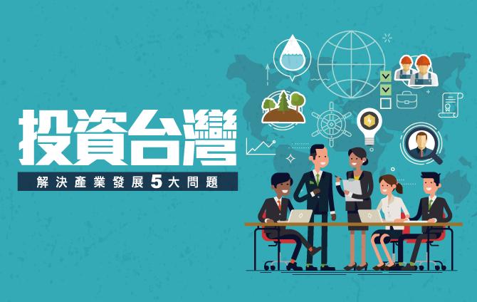 產業發展5大問題 政府幫你同步解決