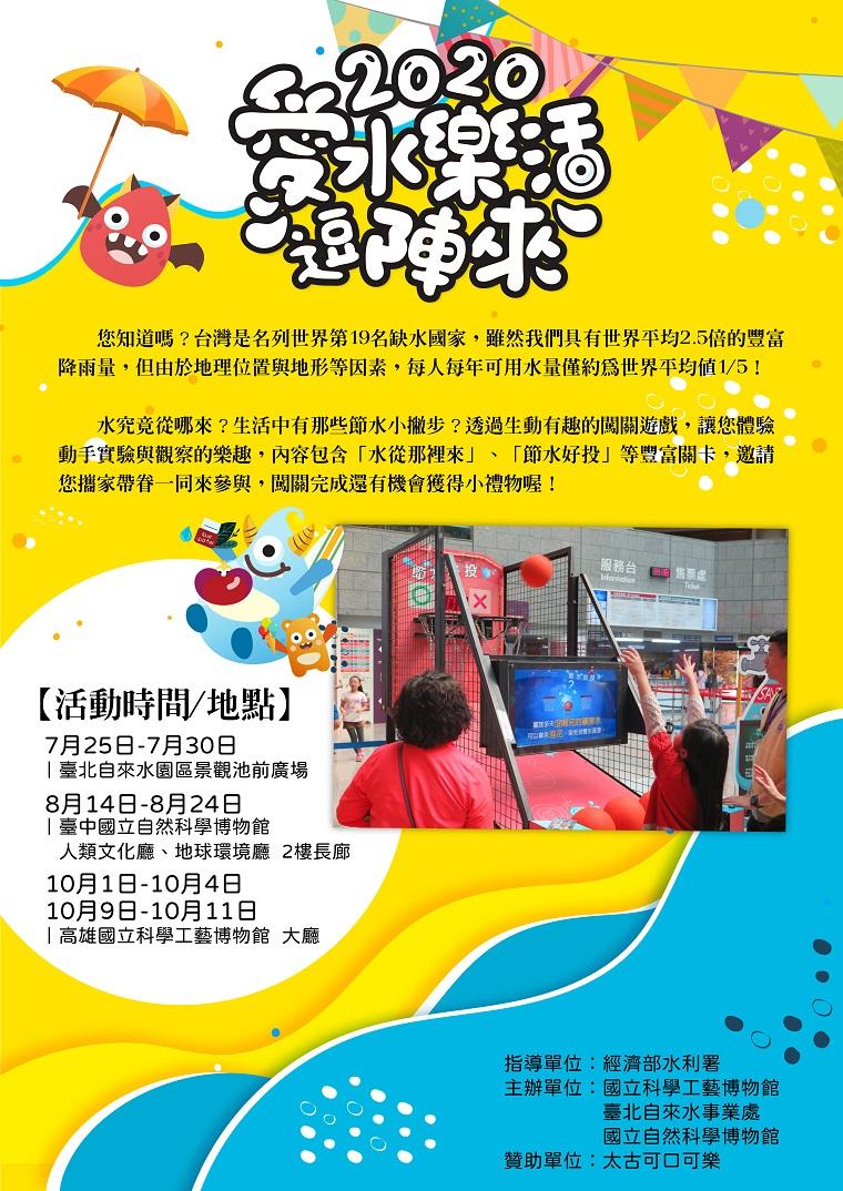 2020年「愛水.樂活逗陣來」系列活動7月開跑