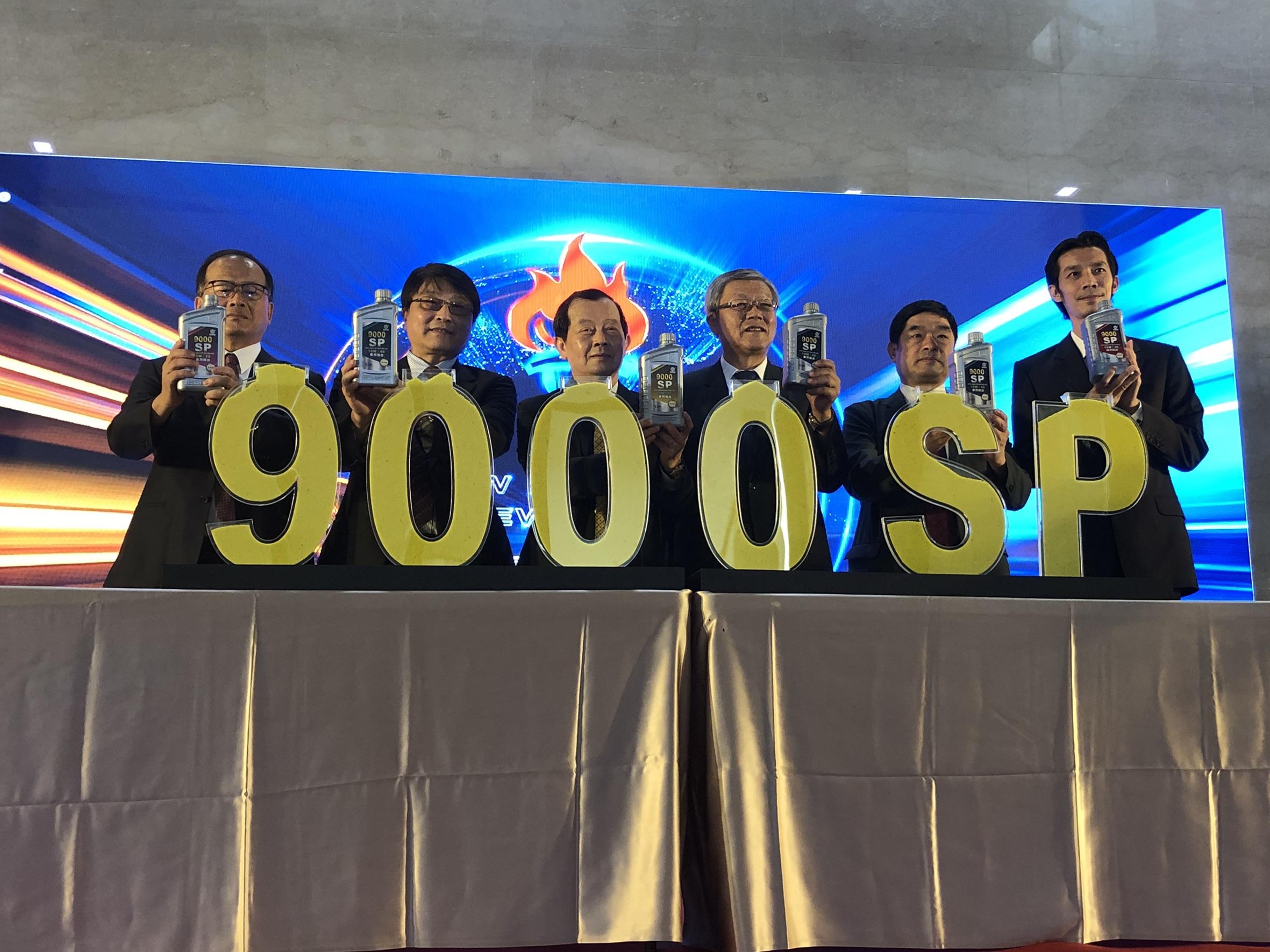 台灣中油國光牌SP車用機油新產品發表 機油業界最高等級