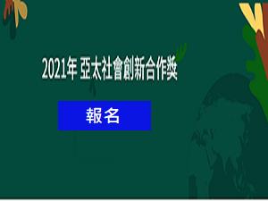 2021年亞太社會創新合作獎徵件(APSIPA).png