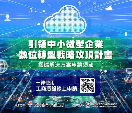 數位轉型戰略攻頂計畫-雲端方案自4月6日中午12點起受理申請.jpg