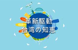 革新駆動 台湾の知恵( ダイジェスト版)
